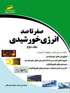 صفر تا صد انرژی خورشیدی ( جلد دوم )