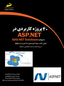 40 پروژه کاربردی در ASP.NET