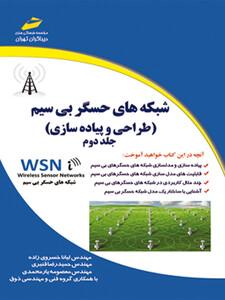 شبکه های حسگر بی سیم ( طراحی و پیاده سازی ) جلد دوم