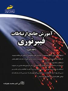 آموزش جامع ارتباطات فیبرنوری ( جلد اول )