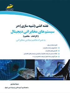 نقشه کشی ( شبیه سازی ) در سیستم های مخابراتی دیجیتال ( الزامات - مفاهیم ) به همراه مفاهیم بنیادین مخابراتی