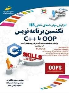 تکنسین برنامه نویس OOP با ++C