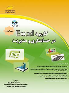 کاربرد EXCEL در حسابداری و مدیریت ( همراه CD )ویرایش جدید