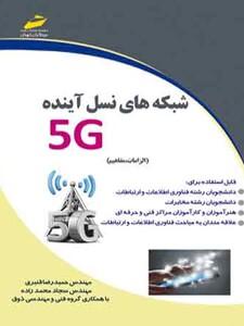 شبکه های نسل آینده 5G ( الزامات ، مفاهیم )