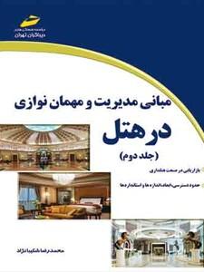 مبانی مدیریت و مهمان نوازی در هتل (جلد دوم )