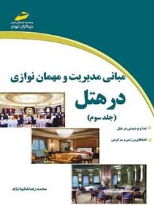 مبانی مدیریت و مهمان نوازی در هتل (جلد سوم )