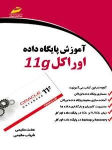 آموزش پایگاه داده Oracle 11g