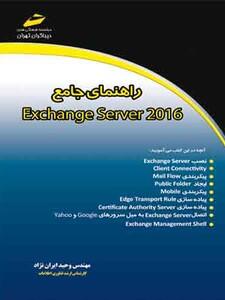 راهنمای جامع EXCHANGE SERVER 2016