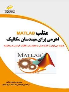 متلب matlab اهرمی برای مهندسان مکانیک (چگونه می توان به کمک متلب به محاسبات مکانیک خود سرعت بخشید)