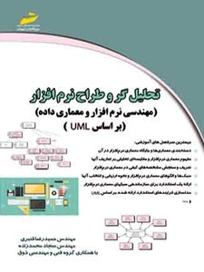 تحلیل گر و طرح نرم افزار (مهندسی نرم افزار و معماری داده )(بر اساس UML )