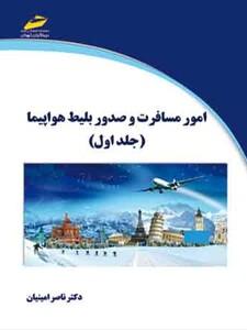 امور مسافرت و صدور بلیط هواپیما ( جلد اول )
