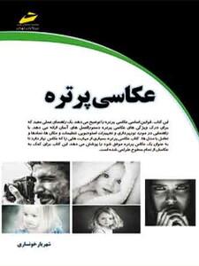 عکاسی پرتره ( مورد تایید جشنواره رشد )