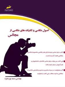 اصول عکاسی وتکنیک های عکاسی از مجالس ( مورد تایید جشنواره رشد )