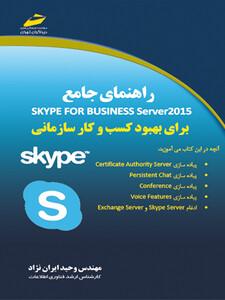 راهنمای جامع skype for business server 2015 ( برای بهبود کسب و کار سازمانی )