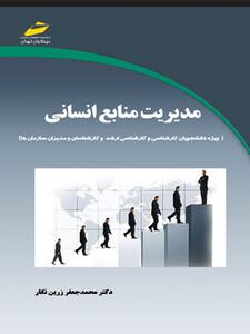 مدیریت منابع انسانی ( ویژه دانشجویان کارشناسی و کارشناسی ارشد و کارشناسان و مدیران سازمان ها )