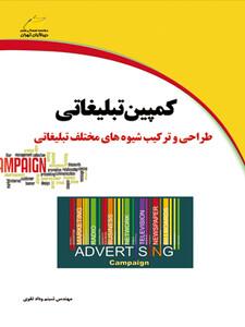 کمپین تبلیغاتی طراحی و ترکیب شیوه های مختلف تبلیغاتی