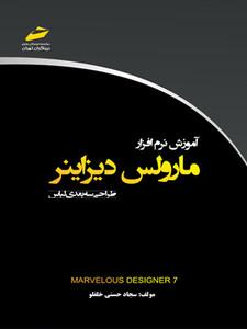 آموزش نرم افزار مارولس دیزاینر طراحی سه بعدی لباس