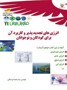 فناوران جوان _ انرژی های تجدید پذیر و کاربرد آن  برای کودکان و نوجوانان