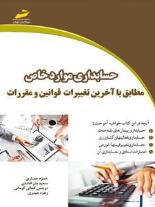 حسابداری موارد خاص  مطابق با آخرین تغییرات قوانین و مقررات
