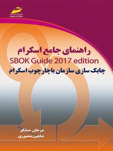 راهنمای جامع اسکرام SBOK GUIDE 2017 EDITION  چابک سازی سازمان با چار چوب اسکرام