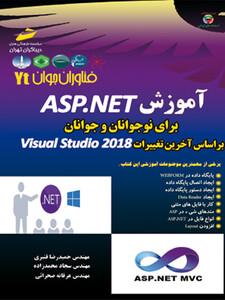 فناوران جوان _ آموزشASP.NET  برای نوجوانان و جوانان بر اساس آخرین تغییرات Visual studio 2018