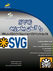 SVG  را آسان بیاموزید(زبانی برای توصیف گرافیک دو بعدی و برنامه های گرافیکی در XML )