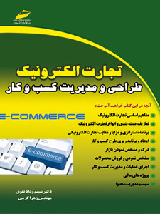 تجارت الکترونیک طراحی و مدیریت کسب و کار
