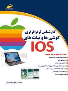 کارشناس نرم افزاری  گوشی ها و تبلت های IOS