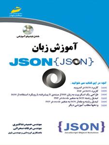 آموزش زبان JSON{JSON}