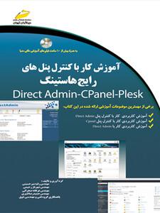 آموزش کار با کنترل پنل های رایج هاستینگ Direct Admin-Cpanel-Plesk