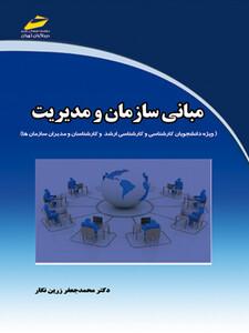 مبانی سازمان و مدیریت (ویژه دانشجویان کارشناسی و کارشناسی ارشد و کارشناسان و مدیران سازمان ها )