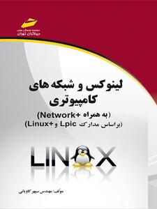 لینوکس و شبکه های کامپیوتری (به همراه + Network ( (بر اساس مدرک Lipc و+Linux )