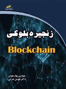 زنجیره بلوکی Block chain