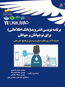 فناوران جوان - برنامه نویسی اندروید(بانک اطلاعاتی)برای نوجوانان و جوانان