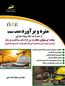 متره و برآورد - کتاب سوم ( از صفرتا صد یک پروژه عمرانی ) چک لیستهای نظارت بر HSE