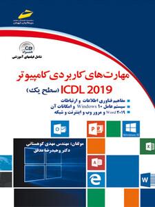 مهارت های کاربردی کامپیوتر ICDL2019 سطح یک