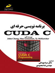 برنامه نویسی حرفه ای CUDA C