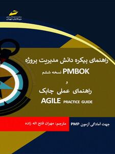 راهنمای پیکره دانش مدیریت پروژه PMBOK نسخه ششم و راهنمای عملی چابک AGILE PRACTICE GUIDE