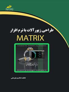 طراحی زیورآلات با نرم افزار MATRIX