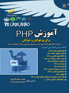 از سری فناوران جوان: آموزش PHP برای نوجوانان و جوانان