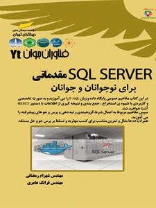 از سری فناوران جوان : SQL SERVER مقدماتی برای نوجوانان و جوانان