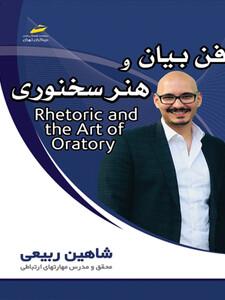 فن بیان و هنر سخنوری Rhetoric and the art of oratory ( ویرایش جدید )