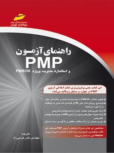 راهنمای آزمون PMP و استاندارد مدیریت پروژه pmbok