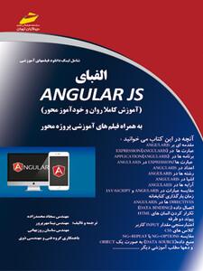 الفبای ANGULAR JS  به همراه فیلم های آموزشی پروژه محور– لینک دانلود فیلمهای آموزشی  http://www.hs-zogh.ir/files/angular1.zip