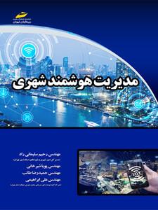 مدیریت هوشمند شهری