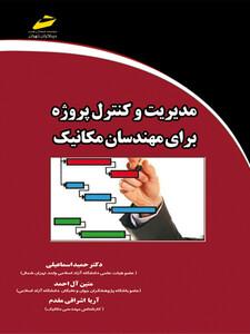 مدیریت و کنترل پروژه برای مهندسان مکانیک