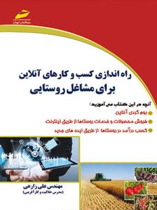 راه اندازی کسب و کار های آنلاین برای مشاغل روستایی