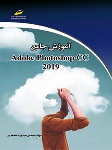 آموزش جامع فتوشاپ سي سي 2019 Photoshop CC