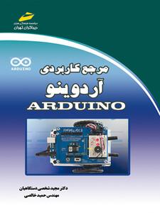 مرجع کاربردی آردوینو ARDUINO