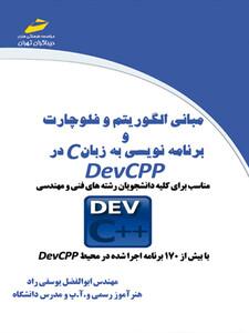 مبانی الگوریتم و فلوچارت و برنامه نویسی به زبان C در DevCPP
